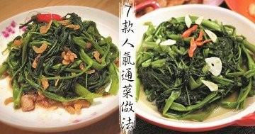 夏季應季蔬菜!防暑降火,涼血排毒通菜,可別只會蒜蓉炒哦~