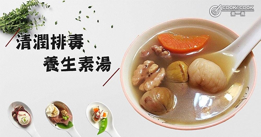 夏日腸胃救星!8款清潤排毒,養生素湯~