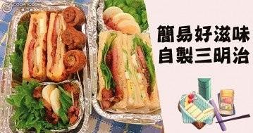 新的一天更要元氣滿滿,好心情要從早餐開始,推介簡單美味三明治食譜!