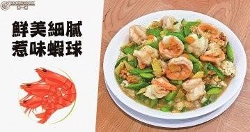 簡簡單單,超惹味,鮮美細膩蝦球食譜!
