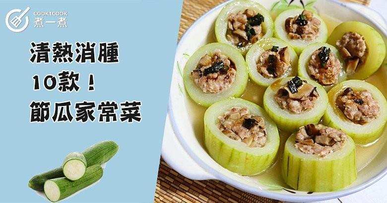 10款清熱消腫節瓜家常菜食譜,清清地,簡單又下飯!