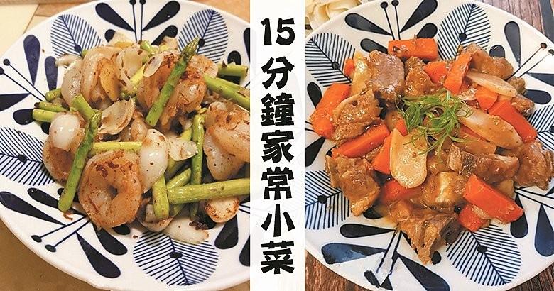 今晚煮乜餸?15分鐘超快手,12款人氣營養家常小菜食譜雜錦!
