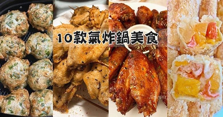 【氣炸鍋特輯 Part 11】10款人氣氣炸鍋美食食譜做法雜錦!