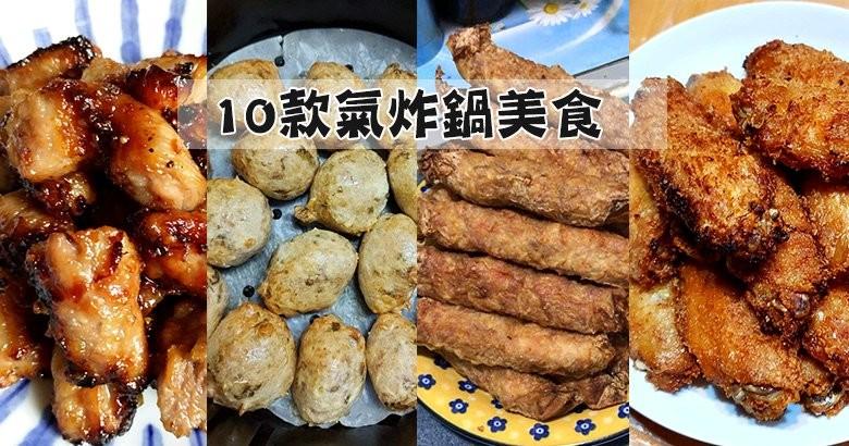 【氣炸鍋特輯 】10款人氣氣炸鍋美食食譜做法雜錦!