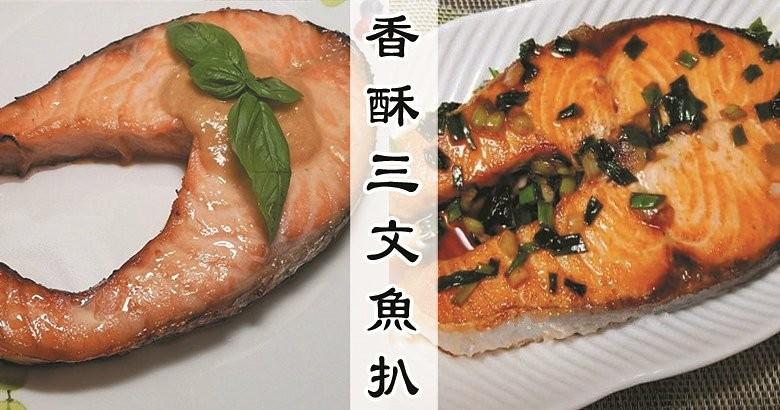 8款香酥細膩的三文魚扒食譜,帶給你雙倍營養和美味!