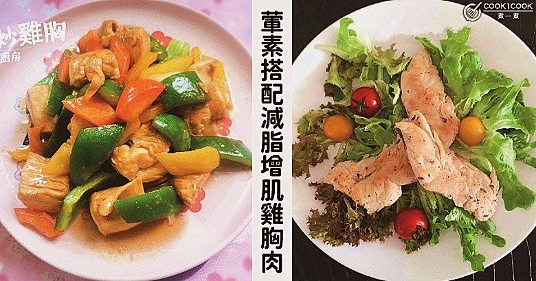 葷素搭配不單調,減脂增肌雞胸肉,推介12款雞胸肉食譜!