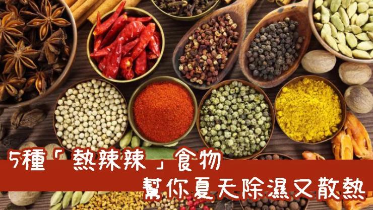 5種火辣食物 即除濕又散熱