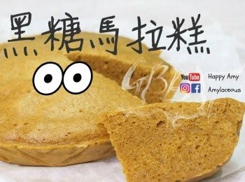 黑糖馬拉糕 Brown Sugar Sponge cake