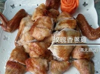 玫瑰香蔥雞