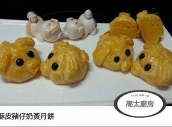 酥皮豬仔奶皇月餅