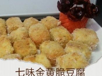 七味金黃脆豆腐