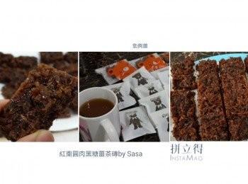 女人恩物---勁辣紅棗圓肉黑糖薑茶磚