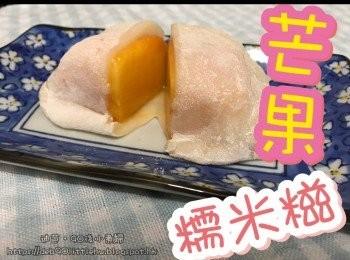 芒果糯米糍-一口大滿足