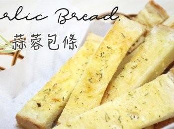 【免焗】蒜蓉包條 Garlic Bread sticks