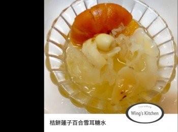 桔餅蓮子百合雪耳糖水