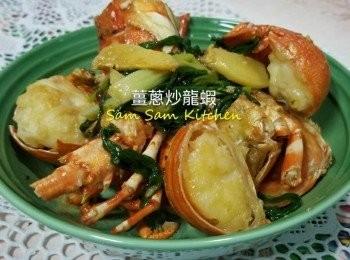 薑蔥炒龍蝦