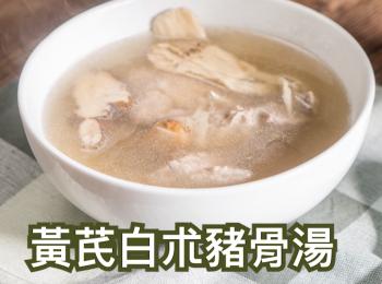 黃芪白朮豬骨湯