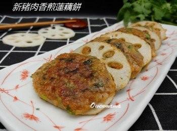 新豬肉香煎蓮藕餅