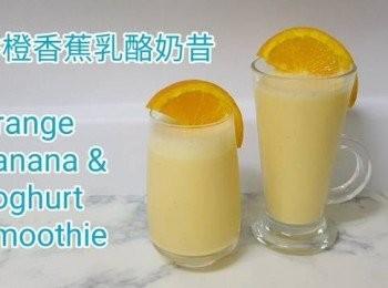 香橙香蕉乳酪奶昔