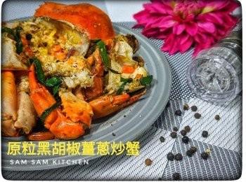 原粒黑胡椒薑蔥炒蟹