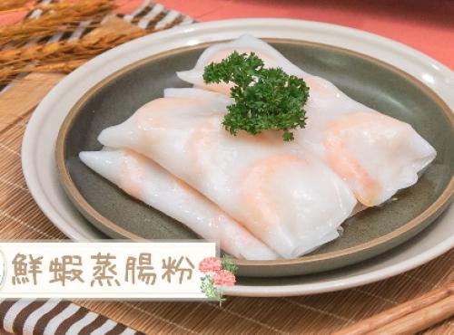 鮮蝦蒸腸粉