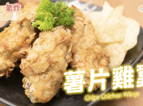 [氣炸鍋食譜]薯片雞翼 Airfryer Recipe Chips chicken wings