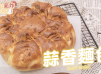 氣炸鍋蒜香麵包Airfryer Garlic Bread