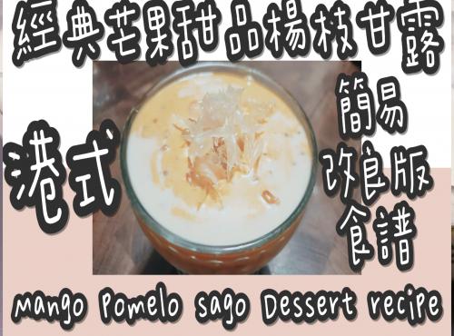 24# 港式經典芒果🥭甜品楊枝🎋甘露💧(簡易改良版)@糖山🍭大兄食譜