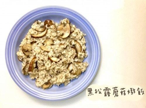 黑松露蘑菇燉飯