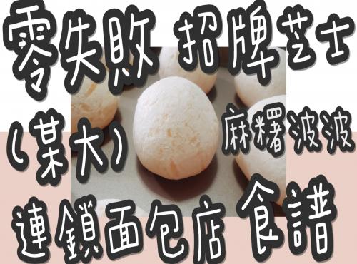 46#(零失敗)某大連鎖面包店特濃芝士麻糬波波@糖山大兄食譜