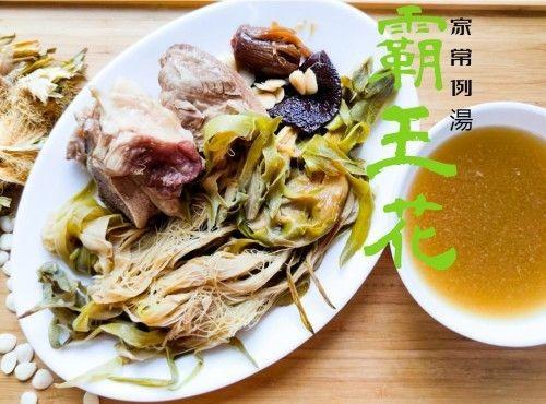 湯水篇 霸王花煲豬𦟌骨 清熱潤肺 一流選擇