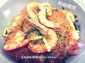薑葱粉絲蝦煲