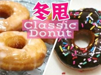 簡易冬甩(甜甜圈) Classic donuts recipe