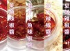 匠弄。辣椒醬五款 Amazing Chili Sauce Recipe IN-5-MINS