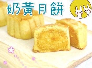 自製奶黃月餅 Homemade Custard mookcake