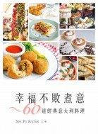 《幸福不敗煮意-60道經典意大利料理》免費贈書活動黎了!