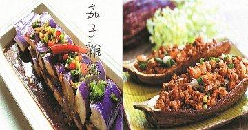 賞心悅目的紫色,清熱活血還抗衰老的惹味茄子,真是讓人視覺味覺雙豐收!