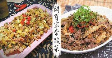 白飯殺手!居家過日子的常備小菜,開胃解膩的酸菜做法雜錦~
