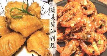 改善菜肴口味,增添菜肴色澤,簡單樸實,無所不能的醬油料理