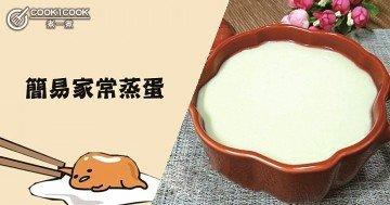 蒸蛋很簡單,6種家常蒸蛋做法,美味又嫩滑!