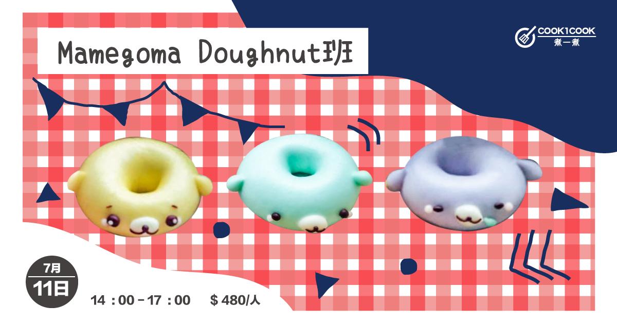 Mamegoma Doughnut 饅頭造型班