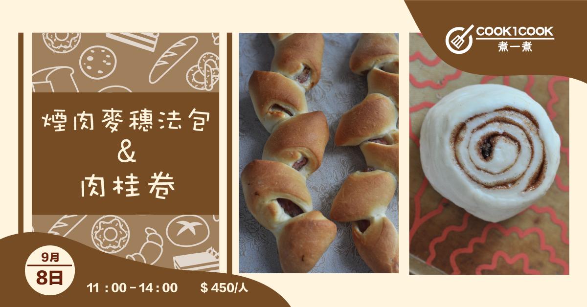 煮一煮烘焙班:煙肉麥穗法包及肉桂卷 0908a