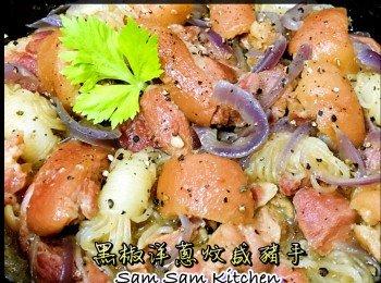 黑椒洋蔥炆咸豬手