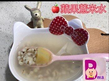 蘋果薏米水