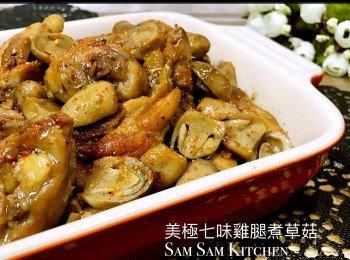 美極七味雞腿煮草菇