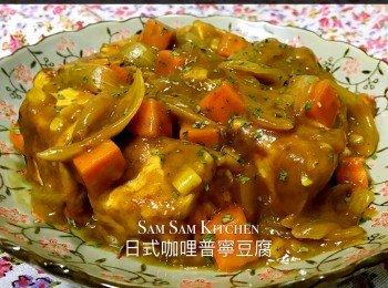 日式咖喱普寧豆腐