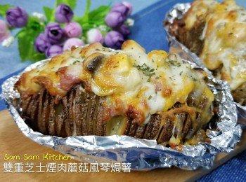 雙重芝士煙肉蘑菇風琴焗薯