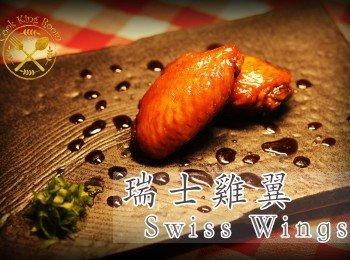 瑞士雞翼 - Swiss Chicken Wings