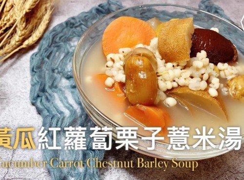 湯水食譜 | 老黃瓜紅蘿蔔栗子薏米湯