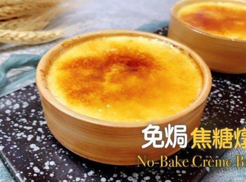 簡易甜品┃免焗 焦糖燉蛋┃No-Bake Crème Brûlée
